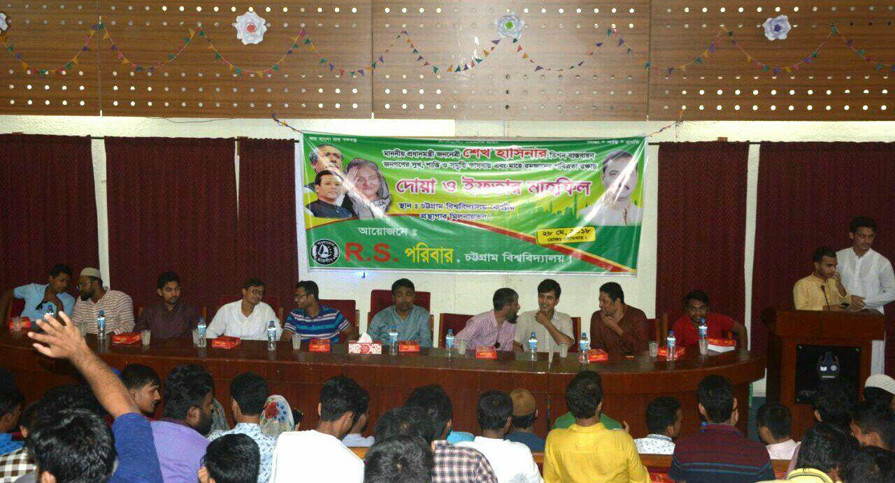 চট্টগ্রাম বিশ্ববিদ্যালয় শাখা ছাত্রলীগের (RS) ইফতার মাহফিল অনুষ্ঠিত